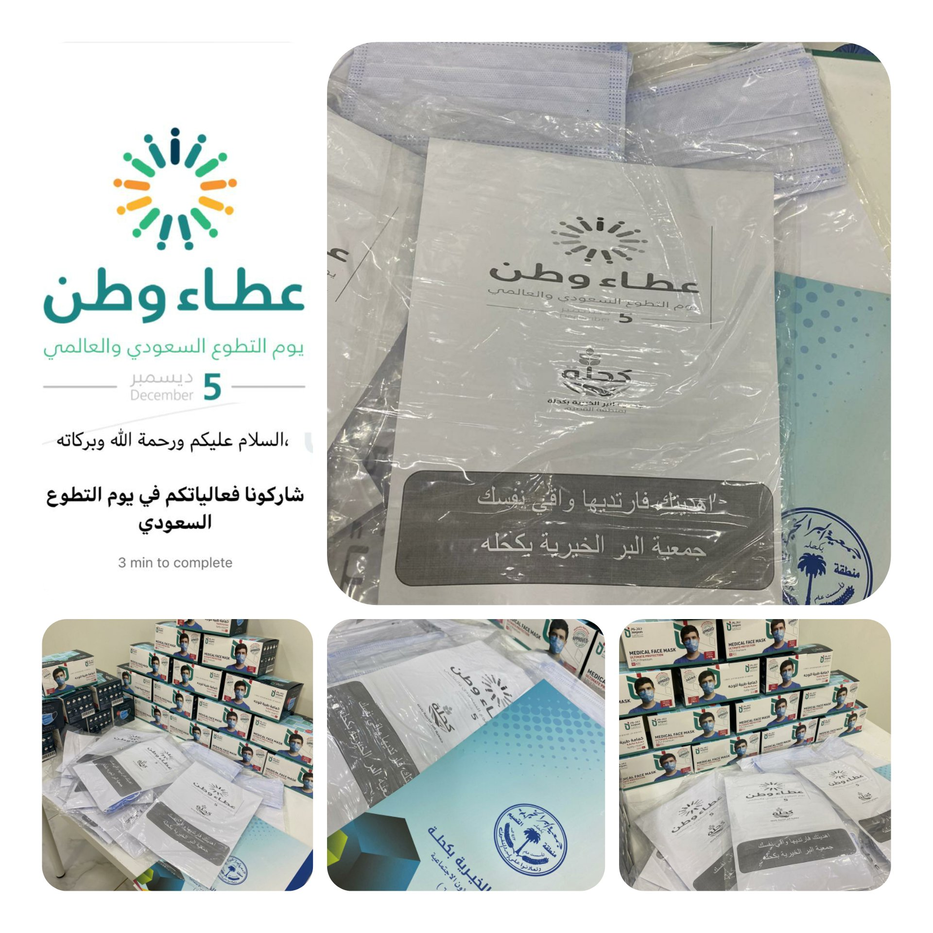 عطاء وطن - جمعية البر الخيرية بكحلة