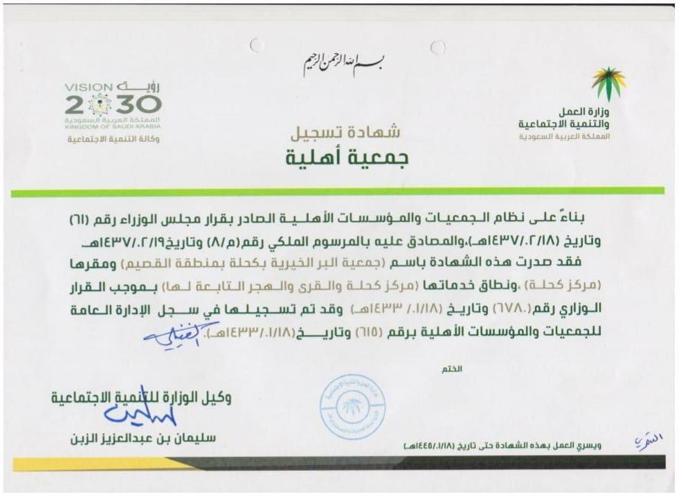 تصريح جمعية البر الخيرية بكحلة
